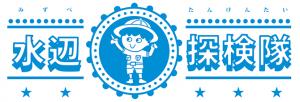 【イベント】わくわく・すいすい「水辺探検」