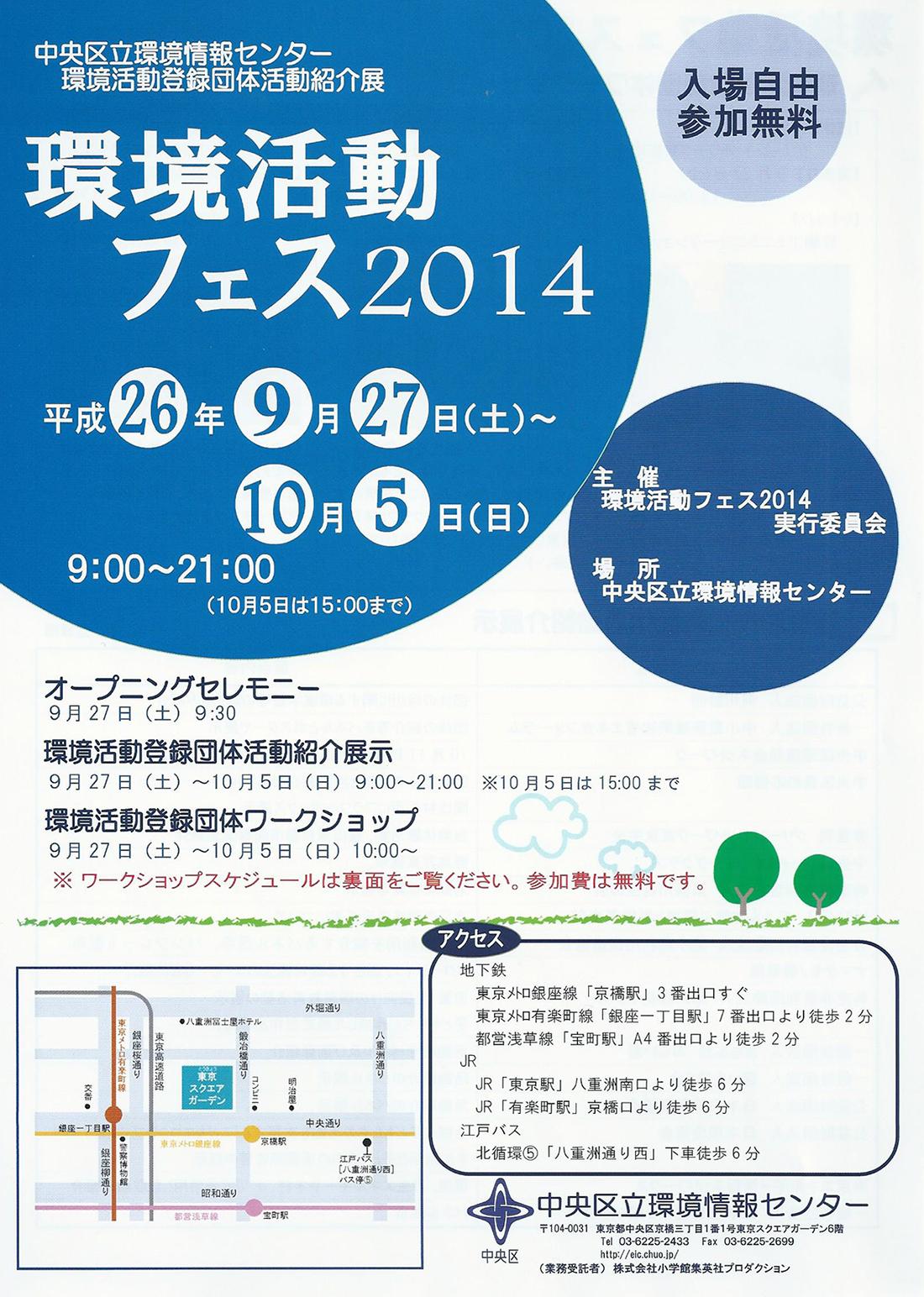 環境活動フェス2014