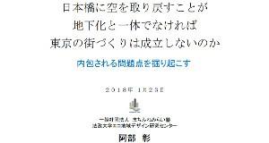 建築家・都市計画プランナー、まちふね未来塾専務理事 阿部 彰