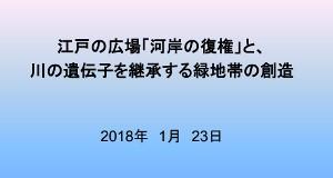 NPO京橋川再生の会理事 中央大学理工学部教授、東京大学名誉教授 石川 幹子