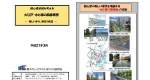 NPO法人・道づくり、川づくり、街づくり研究会 杉本 隆男