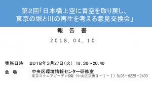 第二回「日本橋の上空に青空を取り戻し、東京の堀と川の再生を考える意見交換会」