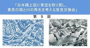 第5回「日本橋の上空に青空を取り戻し、東京の堀と川の再生を考える意見交換会」