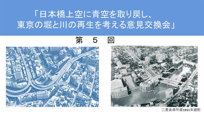 第三回「日本橋の上空に青空を取り戻し、東京の堀と川の再生を考える意見交換会」