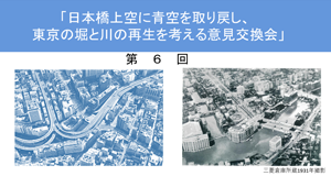 第6回「日本橋の上空に青空を取り戻し、東京の堀と川の再生を考える意見交換会」